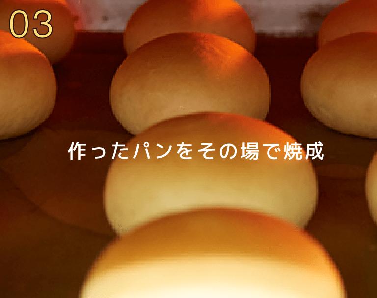 作ったパンをその場で焼成
