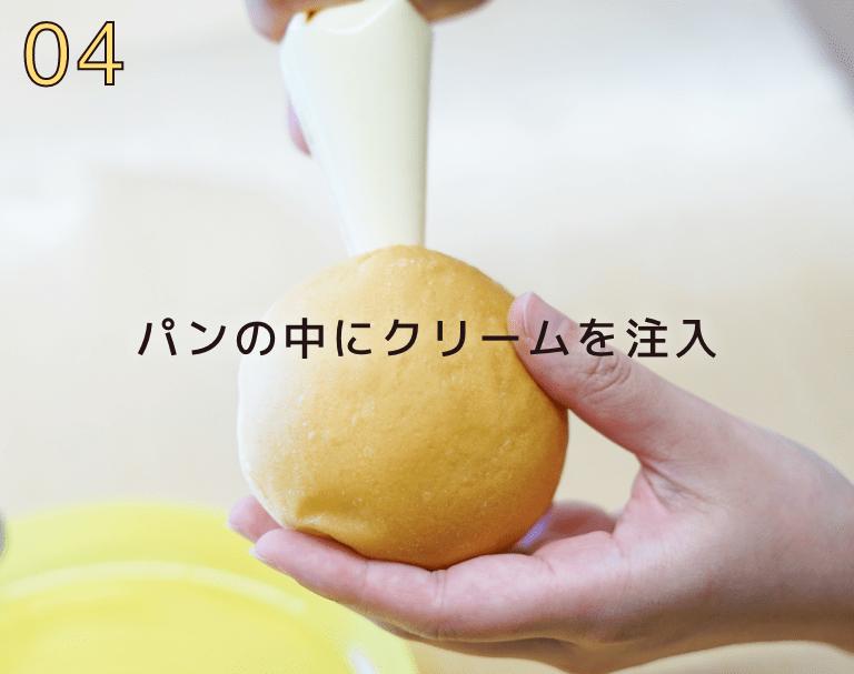パンの中にクリームを注入