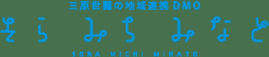 三原世羅の地域連携DMO そらみちみなと SORA MICHI MINATO