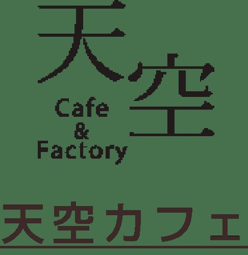 天空カフェ