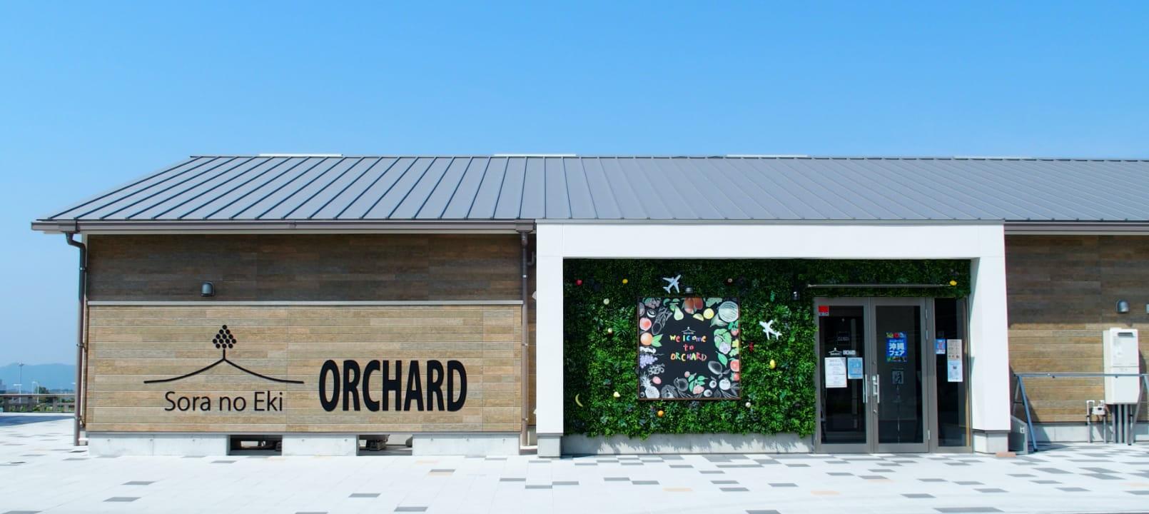 空の駅ORCHARD オーチャード