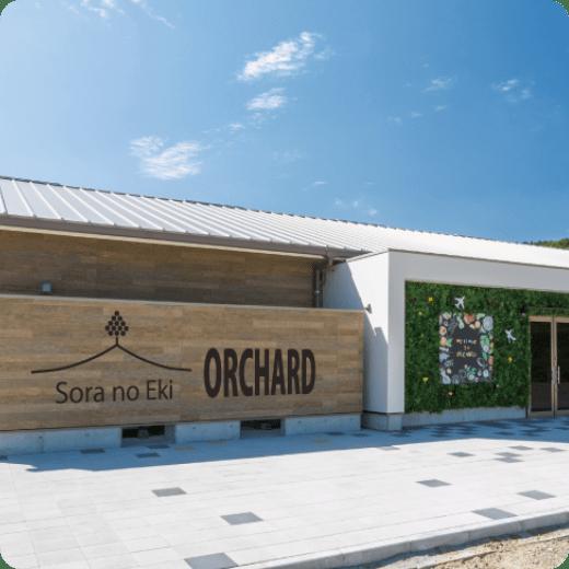 空の駅ORCHARDオーチャード